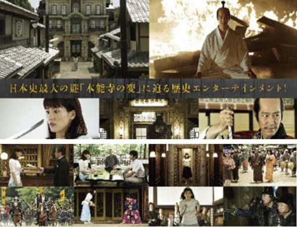 honnouji hotel movie2